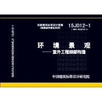 15J012-1环境景观―室外工程细部构造 国家建筑标准设计图集(海绵城市建设系列) 中国建筑标准设计研究院 9787