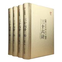 三十六计 全套4册 金色收藏版 三十六计正版书孙子兵法与三十六计36计白话文中国军事书籍政治军事技术谋略经典