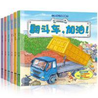 儿童汽车绘本工程车认知图画书6册 0-1-2-4-5岁睡前故事书 幼儿园故事书大中小班3-6周岁婴儿早教书籍 工程车认