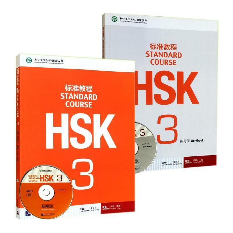 HSK标准教程3 学生用书+练习册(共2本)/对外汉语教材/新HSK考试教程第三级/HSK考试攻略/姜丽萍/汉语水平考试