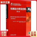 车辆动力学及控制 第2版 [美]拉杰什�q拉贾马尼(Rajesh Rajamani) 9787111586371 机械工