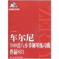 车尔尼160首八小节钢琴练习曲(作品821) 方百里订 上海音乐学院出版社 9787806929698