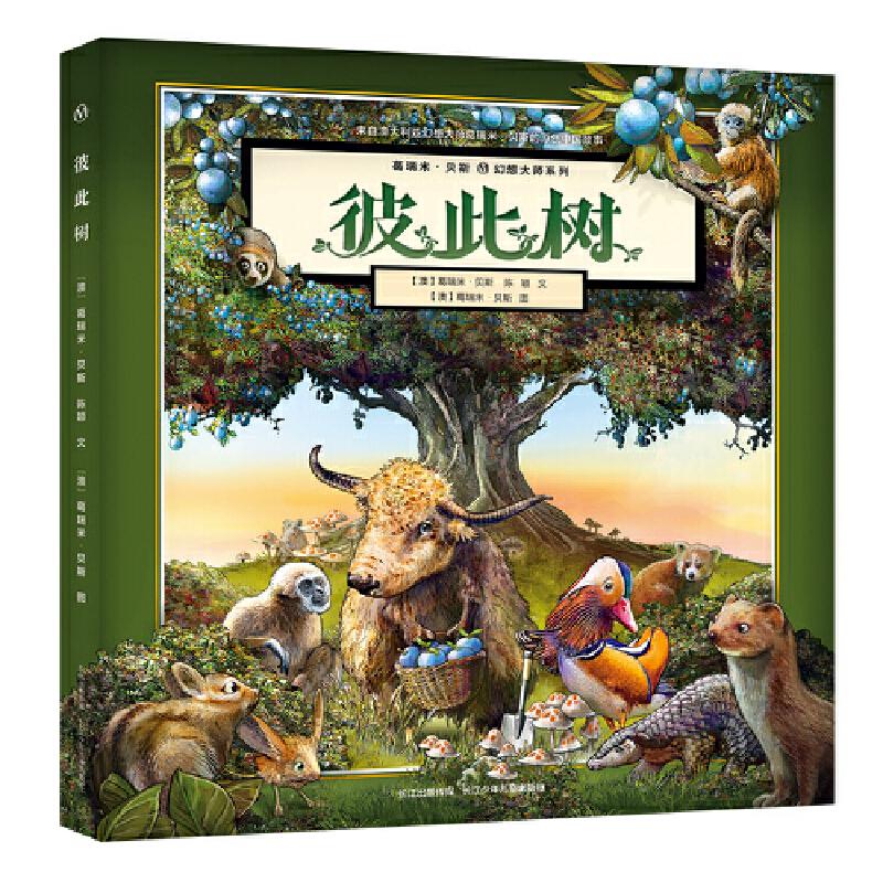 葛瑞米·贝斯幻想大师系列 彼此树 澳大利亚国宝级画家葛瑞米·贝斯新作 为中国小读者量身打造的醒世寓言
