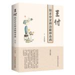 王付经方合方辨治疑难杂病(第2版)
