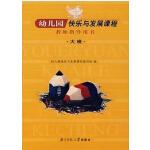 幼儿园快乐与发展课程:教师指导用书 大班 北京师范大学出版社