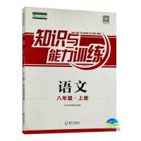 2018秋知识与能力训练语文八年级上册配人教版教材使用 深圳版知识与能力训练8年级语文上册