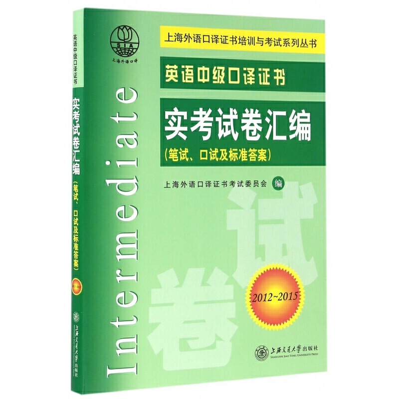 英语中级口译证书实考试卷汇编(笔试口试及标准答案2012-2015)/上海外语口译证书培训与考试系列