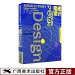 完成设计--从理论到实践 美国视觉设计学院用书 设计基础入门书设计的平面构成原理教程 初学者自学设计原理指导参考正版书
