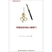 【二手旧书96成新】龙泉宝剑与张小泉剪刀 张峻,石头,殷锐 9787518409556 中国轻工业出版社