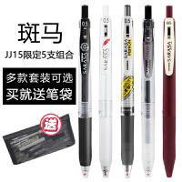 组合套装日本ZEBRA斑马JJ15按动中性笔复古色简约简约限定款笔学生用黑色中高考试0.5水笔ins文具按压式签字笔