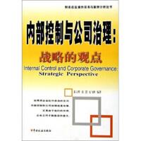 【二手旧书9成新】 内部控制与公司治理:战略的观点张立辉9787801178480中国税务出版社