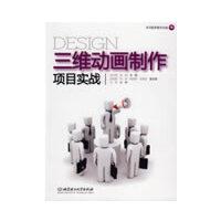 三维动画制作项目实战(配DVD-ROM光盘)