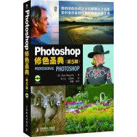Photoshop修色圣典(第5版)(附光盘)(Photoshop名人堂之一的Dan Margulis非常有影响力的著