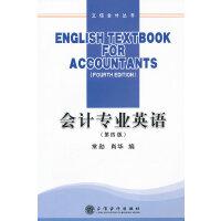 会计专业英语(第四版)(常勋)