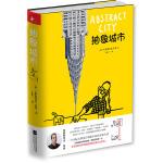 抽象城市:国际尖峰设计师的疯狂创意图集