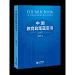 中国教育政策蓝皮书(2017)