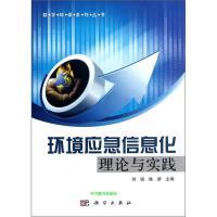 环境应急信息化理论与实践 刘锐、姚新