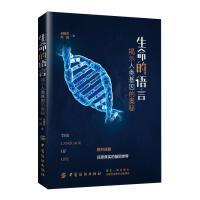 正版新书 生命的语言:揭示人类基因的奥秘 浅显易懂而且适宜阅读,将十分专业的理论化为通俗的语言和故事向我们娓娓道来