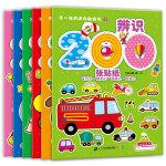 不一样的迷你贴纸书6册益智游戏工具逻辑思维训练0-2-4-5岁儿童宝宝书籍专注力左右脑全脑开发贴贴游