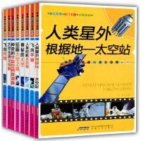 神秘的太空世界丛书(全8册)(飞向宇宙+飞向月球+人类的航天历程+人类星外根据地-太空站+神秘的太空,神奇的宇宙空间探测器,太空生活全接