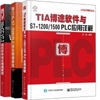 西门子S7 1500 PLC完全精通教程+WinCC V7 3组态软件完全精通教程+TIA博途软件与S7 1200 1