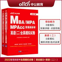 中公教育2021MBA、MPA、MPAcc管理类联考:全真模拟试卷(英语(二)+综合能力)2本套