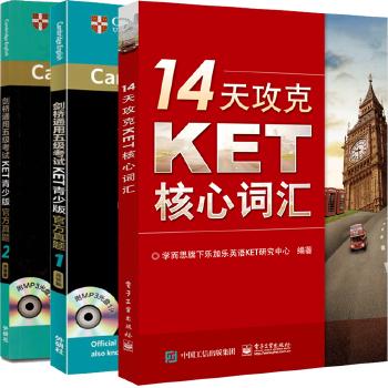 共3本 KET剑桥通用五级考试KET官方真题 青少版1-2+14天攻克核心词汇 全套三本 附光盘及答案 外研社