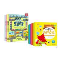 555个趣味贴纸书系列全4册 2-3-5-6岁儿童贴贴书 益智思维游戏专注力训练书籍 +全10册宝宝智力开发贴贴画书