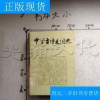 【二手旧书9成新】中学古诗文词典---[ID:482812][%#251B6%#]---[中图分类法][!G633