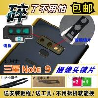 三星Note9后置摄像头镜片 镜头片 照相机玻璃镜面 Note9 镜头盖