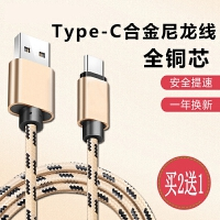 type-c数据线note3小米tepy充电ty美图typc华为P20tpye手机tetpcp10p