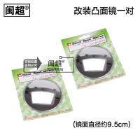 小牛N1S/U1电动车反光镜后视镜大视野凸面镜广角镜改装配件
