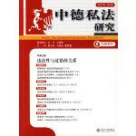 中德私法研究:2007年 第3卷