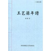王芑孙年谱/三浦文库