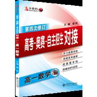 高分密码 高考・奥赛・自主招生对接 高一数学(修订版)