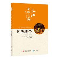 长江文明之旅-人文历史:兵法战争