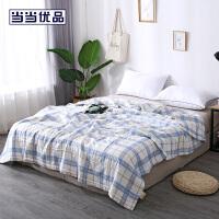 当当优品棉花双人夏被 全棉双层纱新疆棉花空调被200x230cm 雅典格(蓝)
