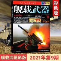 新期 2021年6月 舰载武器彩色版2021年6月 舰载 彩色版 军事兵器国防资讯书籍期刊