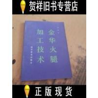 【二手正版9成新现货包邮】金华火腿加工技术 /龚润龙 科学普及出版社