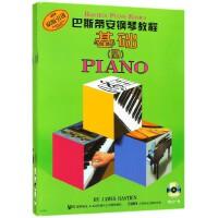 巴斯蒂安钢琴教程(附光盘4共5册原版引进)
