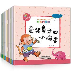 【限时秒杀包邮】奇妙的食物全10册亲子共读 3-6岁幼儿童科普百科卡通图画书绘本 幼儿园宝宝成长益智启蒙认知故事书早教书十万个为什么书