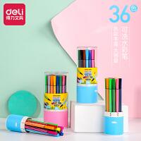 得力36色桶装水彩笔儿童美术用品可水洗涂鸦笔绘画学生彩色笔用品