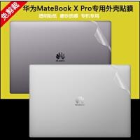 13.9寸华为MateBook X Pro笔记本外壳贴膜MACH-W19C W29B电脑贴纸 ACD+纳米键盘膜+防反