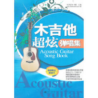 【新书店正版】木吉他超炫弹唱集刘传9787509406519蓝天出版社