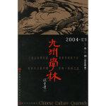 九州学林(2004夏季二卷二期)(总第四期) 郑培凯 复旦大学出版社 9787309042412