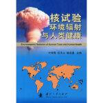 核试验环境辐射与人类健康 叶常青,任天山,喻名德 国防工业出版社 9787118062625