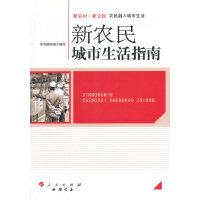 新农民城市生活指南―新农村 新公民丛书