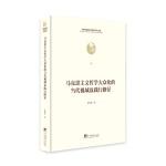 马克思主义哲学大众化的当代视域及践行路径(马克思诞辰200周年纪念文库)(团购电话 4001066666-6)
