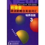听录音・跟读新概念英语词汇(3):培养技能(1书+2磁带)