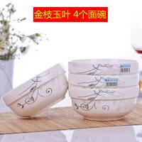 面碗【4/6只装】碗家用面碗汤碗大饭碗泡面碗陶瓷餐具套装微波炉